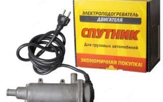 Установить электрический подогреватель двигателя 220в