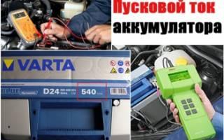 Стартовый ток аккумулятора автомобиля
