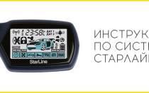 Старлайн njqtr68b b9 w809 инструкция