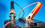 Правильная зарядка аккумулятора автомобиля зарядным устройством